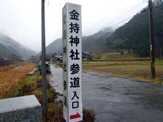 金持神社参道入り口