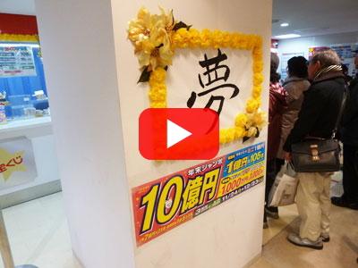 横浜で宝くじ購入のYouTubeの動画風景
