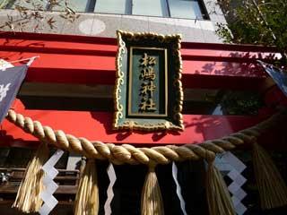 松島神社の看板