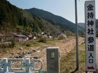金持神社参道入口の看板