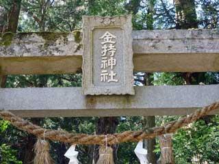 金持神社の看板