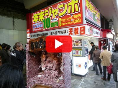 有楽町大黒天売場で宝くじ購入YouTubeの動画風景