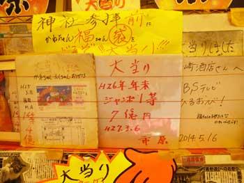 7億円当選のお礼色紙がありました