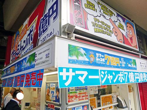 サマージャンボ宝くじ7億円と描かれた非常に派手な看板