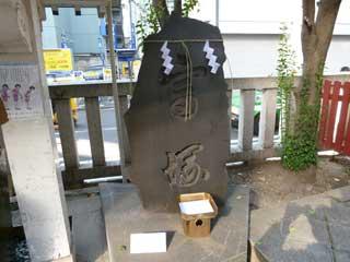 大きな富塚
