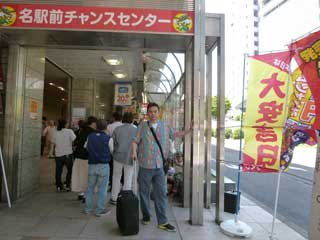 名駅前チャンスセンターに到着