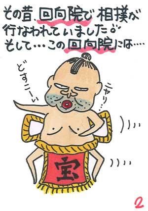 まんが。回向院では相撲が行われていたそうです