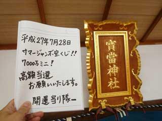 宝当神社の神様に記帳でお願い