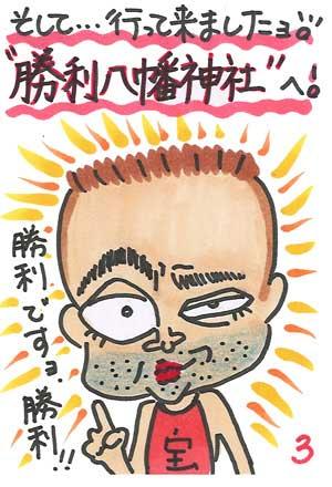 まんが。行ってきました勝利八幡神社
