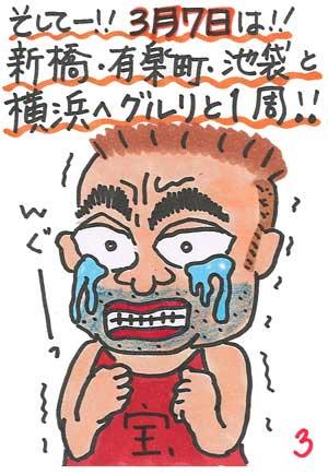 3月7日に新橋、有楽町、池袋。横浜に行ってきます