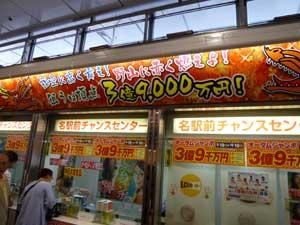 名古屋の看板はすごいですね