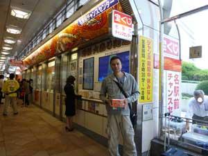 名古屋では約2000枚の宝くじです