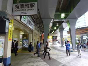 有楽町駅前に到着