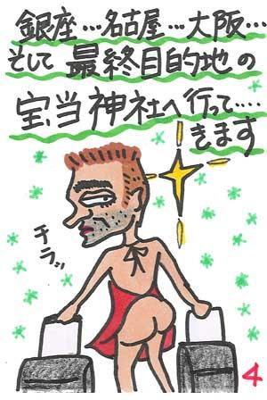 まんが。銀座、名古屋、大阪、宝当神社に行ってきます