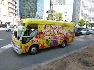 大阪の珍しい宣伝バス