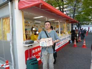 大阪では約8000枚のオータムジャンボ宝くじとなりました