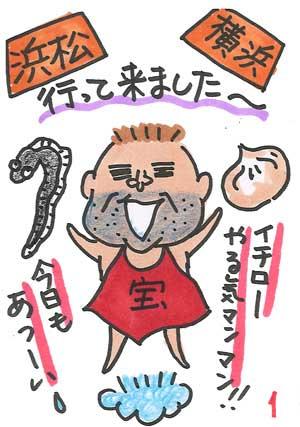 まんが。横浜と浜松に行ってきました