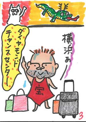 まんが。横浜ダイヤモンドチャンスセンターに参上