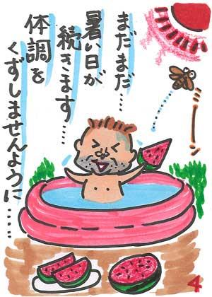 まんが。スイカとプール