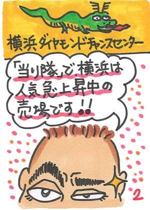 まんが。横浜は人気上昇中