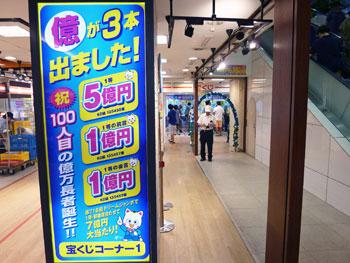 ドリームジャンボ宝くじで1等7億円が出たという看板