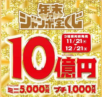 年末ジャンボ宝くじ10億円の広告