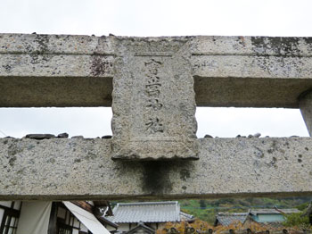 鳥居には昔の字で寶當神社と彫られています