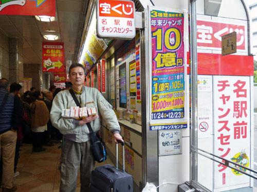 名古屋の名駅前チャンスセンターで年末ジャンボ宝くじ購入代行サービス風景
