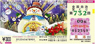 年末ジャンボミニ7000万円