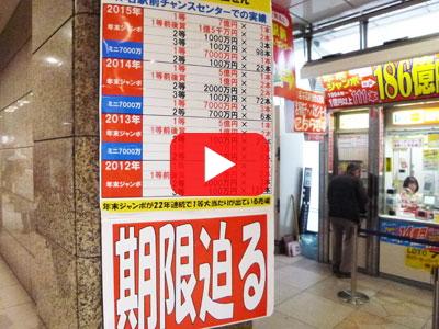 名駅前チャンスセンターで宝くじ購入代行YouTubeの動画風景