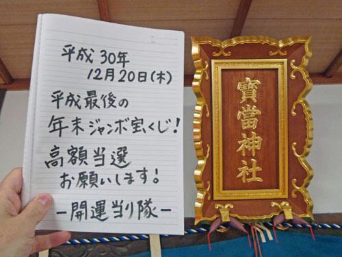 宝当神社の神額の前で年末ジャンボ宝くじ高額当選のお願い