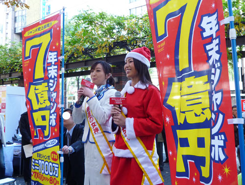 西銀座チャンスセンターの年末ジャンボ宝くじ発売初日の幸運の女神さんのカウントダウン