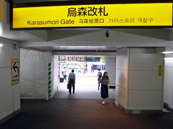新橋駅烏森口改札の看板