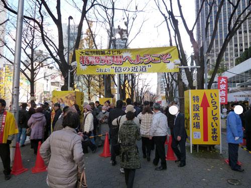 大阪駅前第4ビル特設売場への入口の派手な横断幕