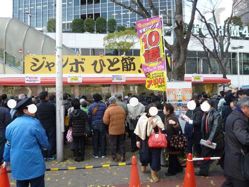 年末ジャンボ宝くじ10億円の看板の中大勢のお客さんで大賑わいの売り場