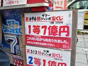 去年のサマージャンボ宝くじで1等7億円を出したという看板