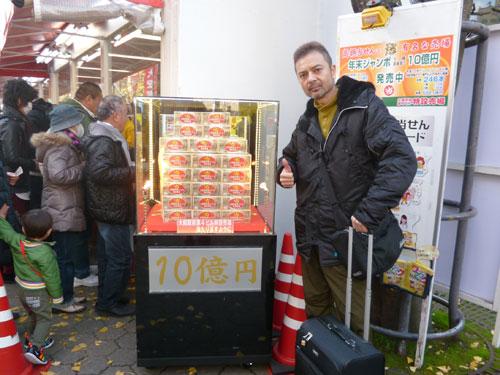 年末ジャンボ宝くじ1等10億円ディスプレイで記念撮影