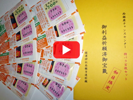 特バラの購入方法の説明動画