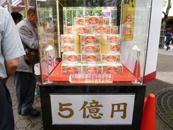 大阪の5億円ディスプレイ