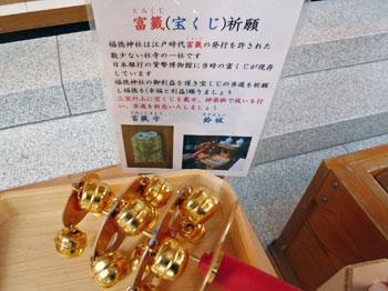 富籤(宝くじ)祈願の作法が書かれた看板