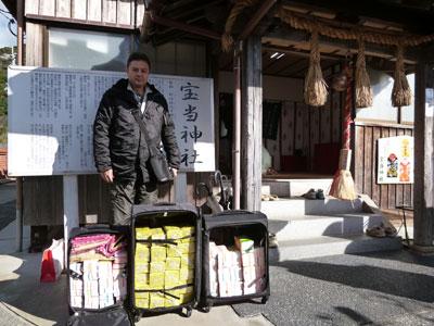 宝当神社の看板の前で参拝記念撮影