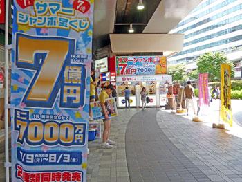サマージャンボ宝くじ7億円の看板の奥に宝くじ売場