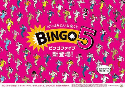 ビンゴ5の宣伝