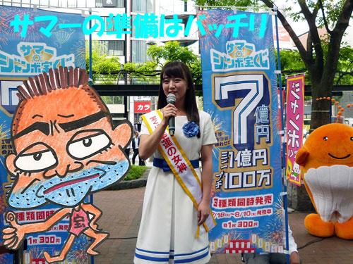 西銀座チャンスセンターのサマージャンボ宝くじ発売初日風景