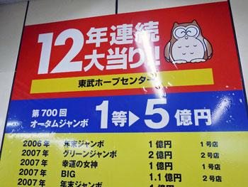 12年連続大当たり東武ホープセンターと書かれた看板