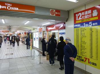 東武ホープセンター1号店の行列