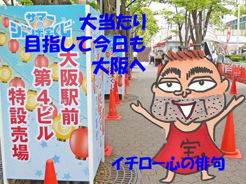 大阪駅前第四ビル特設売場の入口の看板