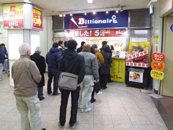 東武ホープセンター2号店の多くのお客さんの行列