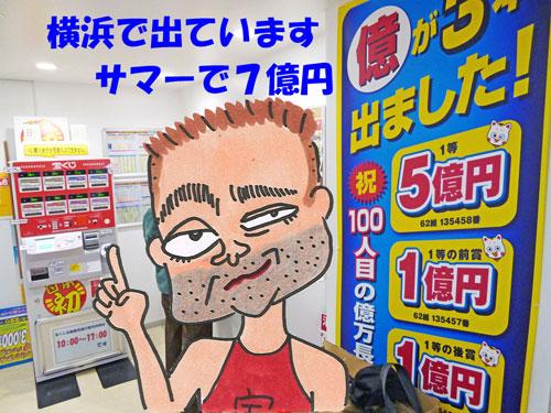 横浜ダイヤモンドチャンスセンターでサマージャンボ宝くじ1等7億円が出たという看板