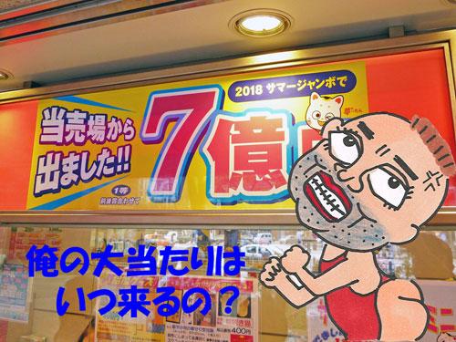 西銀座チャンスセンターでサマージャンボ宝くじ1等7億円が出たという看板